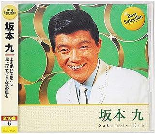 坂本九 Best Selection