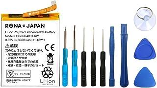 【国内市場向け】HUAWEI P9 P9 Lite P10 Lite P20 lite Honor 5C nova lite2 HB366481ECW 互換 バッテリー 交換用の工具付き【ロワジャパンPSEマーク付】