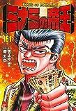 ミナミの帝王 (161) (ニチブンコミックス)