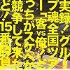 余命40年の花嫁(2011.1.17熊本DRUM Be-9)