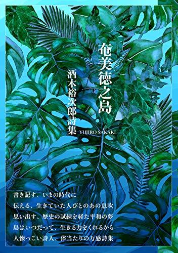 酒木裕次郎詩集『奄美徳之島』の詳細を見る