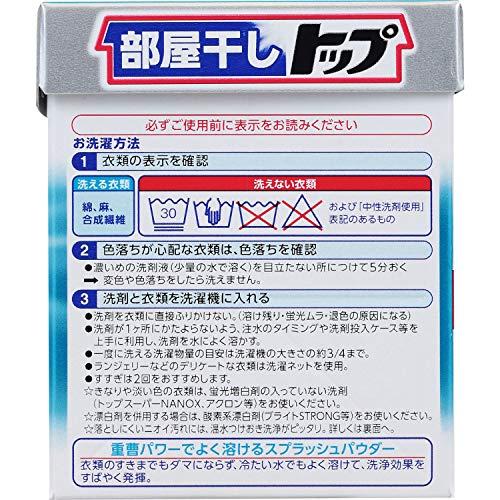 部屋干しトップ除菌EX洗濯洗剤粉末部屋干し洗剤0.9kg