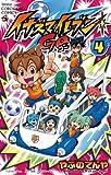 イナズマイレブン GO(4) (てんとう虫コミックス)