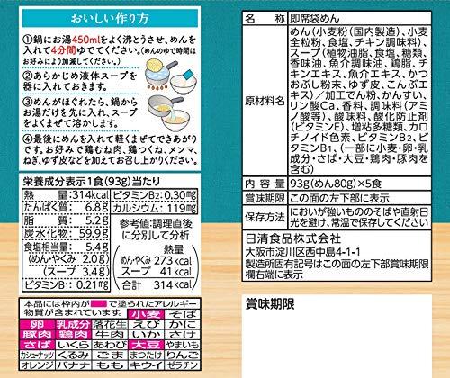 日清ラ王柚子しお5食パック465g