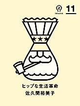 表紙: ヒップな生活革命 ideaink 〈アイデアインク〉   佐久間 裕美子