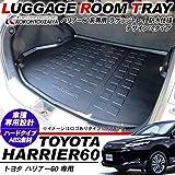 ハリアー60 リア ラゲッジトレイ ラゲッジマット ハードタイプ ラゲッジルームカバー リアラゲッジ 荷室 汚れ防止