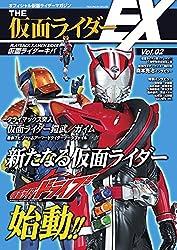 仮面ライダードライブ 仮面ライダードライブが飾る「THE仮面ライダーEX VOL.2」の表紙が公開