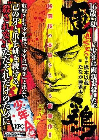 軍鶏 少年A編 (講談社プラチナコミックス)