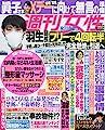 週刊女性 2020年 2/25 号 [雑誌]
