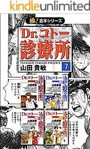 【極!合本シリーズ】 Dr.コトー診療所 7巻 表紙画像