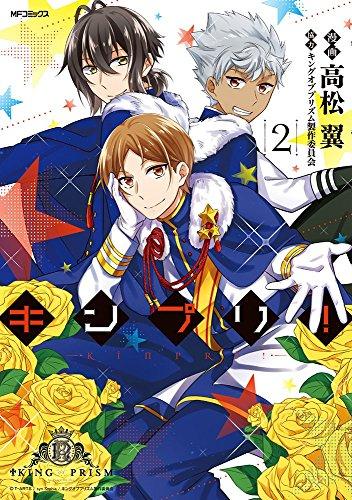 キンプリ! (2) (MFコミックス ジーンシリーズ)の詳細を見る