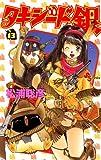 タキシード銀(13) (少年サンデーコミックス)