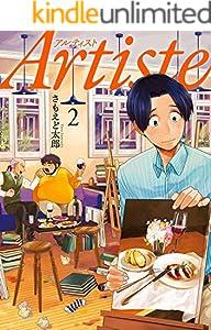 Artiste(アルティスト) 2巻: バンチコミックス