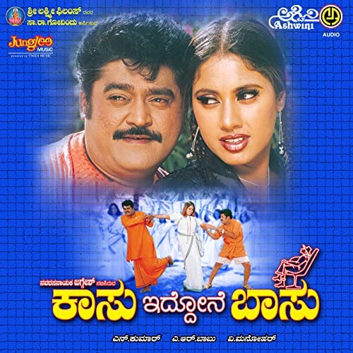 Jagesh & Vijay Urs