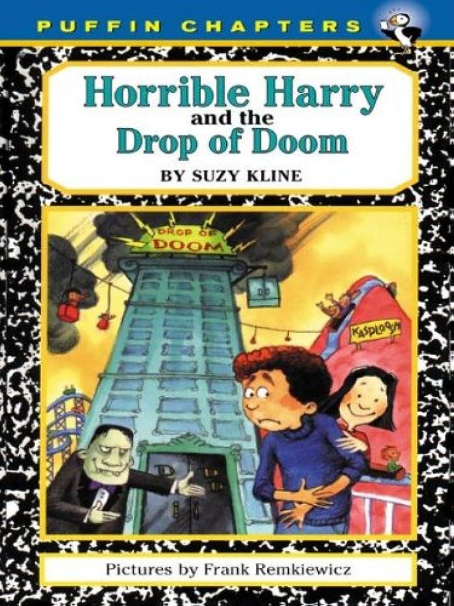 歯灰悲しみHorrible Harry and the Drop of Doom (English Edition)