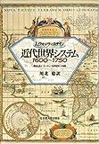 近代世界システム 1600~1750―重商主義と「ヨーロッパ世界経済」の凝集