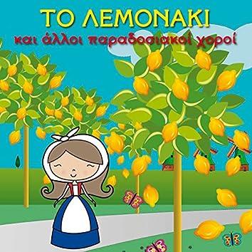 To Lemonaki (Kai Alloi Paradosiakoi Horoi)