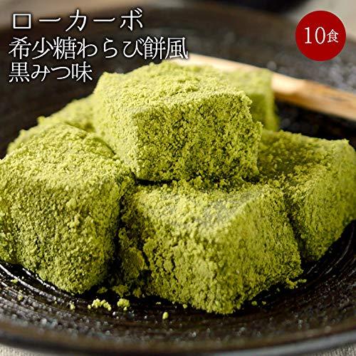 ローカーボ 希少糖わらび餅風 コラーゲン抹茶粉付 黒みつ味 120g×10袋
