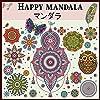 Happy Mandala マンダラ - 自律神経を整えるぬり絵 花: 塗り絵 大人 ストレス解消とリラクゼーションのための。100ページ。| 花々のマンダラぬりえ | 抗ストレス
