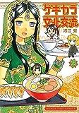 ゲキカラ文化交流 3巻 (まんがタイムコミックス)
