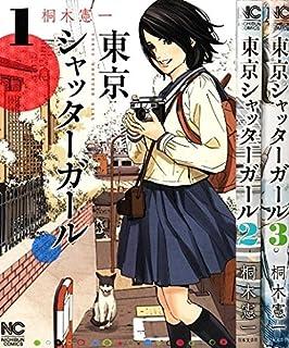 東京シャッターガール コミック 1-3巻セット