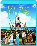 ぱいかじ南海作戦 [Blu-ray]