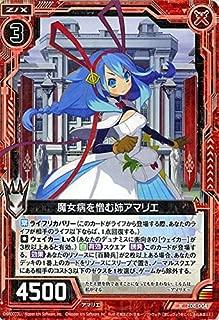 Z/X -ゼクス- 魔女病を憎む姉アマリエ(レア) 日本一ソフトウェア3