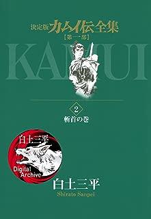 カムイ伝全集 第一部(2) (ビッグコミックススペシャル)
