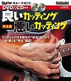ギター・マガジン DVD&CD付き 良いカッティング悪いカッティング 完全版 (リットー...
