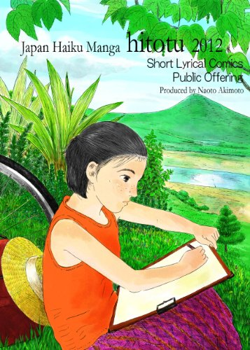 Short lyrical comics hitotu 2012 (Haiku Manga Book 12) (English Edition)