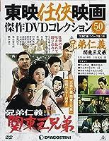 東映任侠映画DVDコレクション 50号 [分冊百科] (DVD付) (東映任侠映画傑作DVDコレクション)