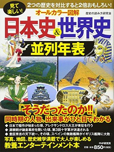 見て楽しい! [オールカラー図解]日本史&世界史並列年表