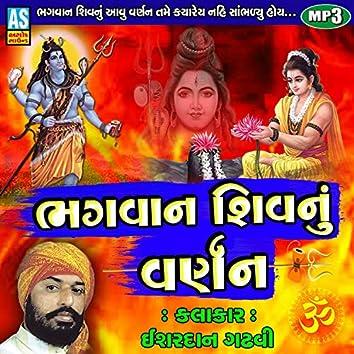 Bhagvan Shiv Nu Varnan - Mahadev Bhajan
