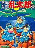 落第忍者乱太郎 40 (あさひコミックス)