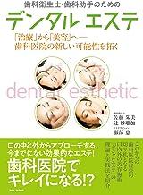 歯科衛生士・歯科助手のためのデンタル・エステ: 「治療」から「美容」へ── 歯科医院の新しい可能性を拓く