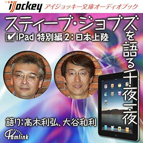『スティーブ・ジョブズを語る千夜一夜 iPad特別編2 日本上陸!』のカバーアート