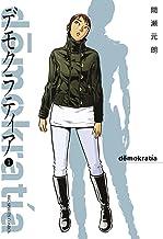 表紙: デモクラティア(1) (ビッグコミックス) | 間瀬元朗