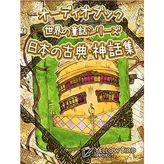 日本の古典・神話集 世界の童話シリーズより                   著者:                                                                                                                                 Yellow Bird Project                               ナレーター:                                                                                                                                 田中嶋 健司,                                                                                        握☆飯太郎,                                                                                        うちの 陽子,                   、その他                 再生時間: 1 時間  36 分     レビューはまだありません。     総合評価 0.0
