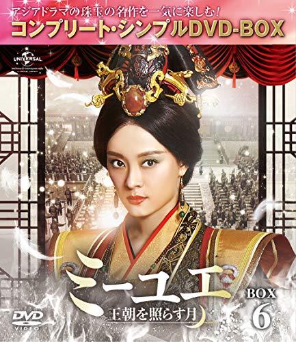 ミーユエ~王朝を照らす月~ BOX6 (コンプリート・シンプルDVD‐BOX5,000円シリーズ)(期間限定生産)