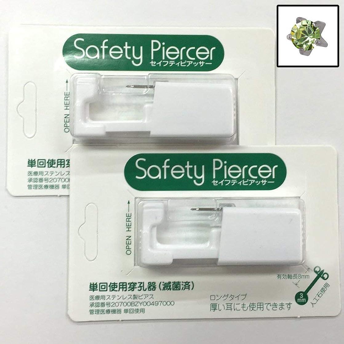 不屈アッパー動機付けるセイフティピアッサー シルバー (医療用ステンレス) 3mm ペリドット色 5M108WL(2個セット)