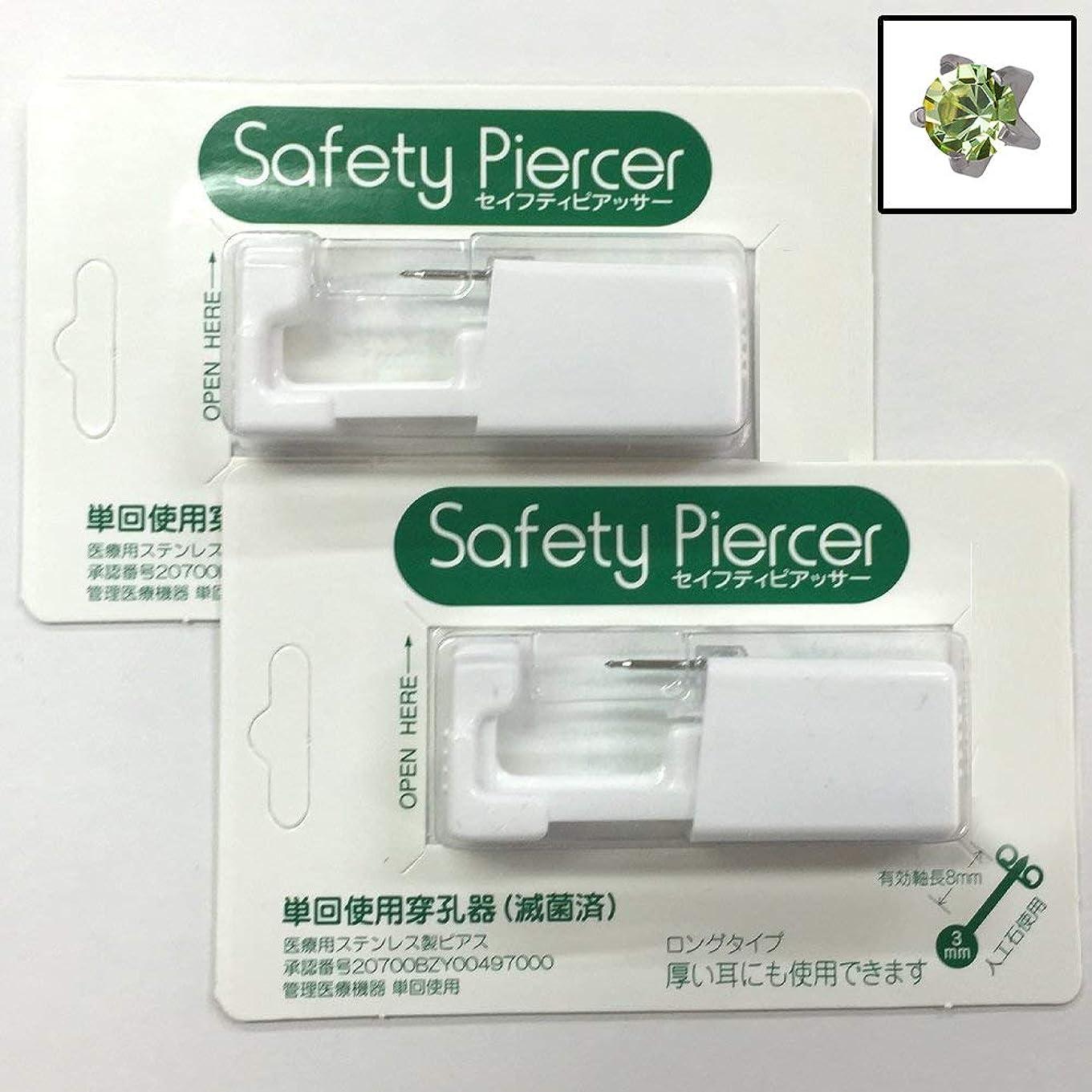 活力選出する外観セイフティピアッサー シルバー (医療用ステンレス) 3mm ペリドット色 5M108WL(2個セット)