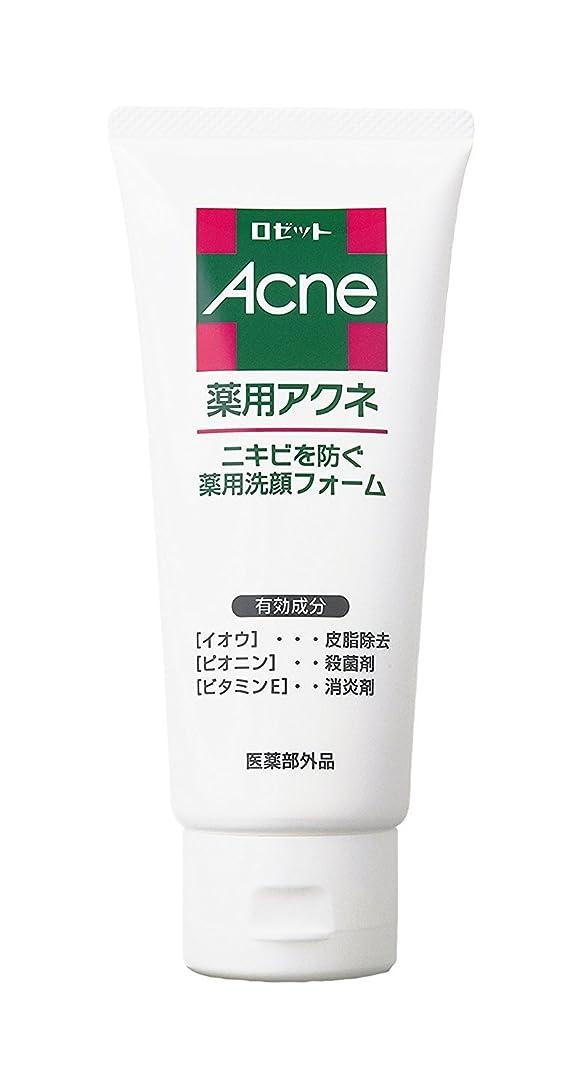 手入れマニュアル電化するロゼット 薬用アクネ 洗顔フォーム 130g (医薬部外品)