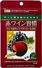 ケフラン 赤ワイン習慣 サプリ (1カ月分) ( ポリフェノール / レスベラトール / 赤ワイン / 日本ケフィア )