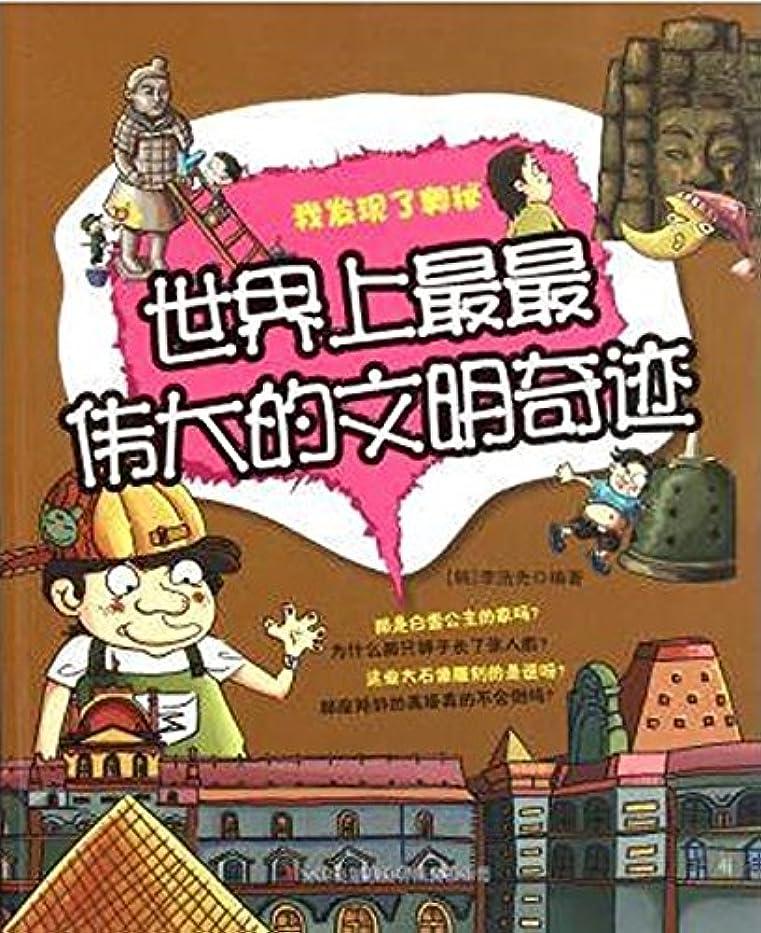我发现了奥秘--世界上最最伟大的文明奇迹 (Chinese Edition)