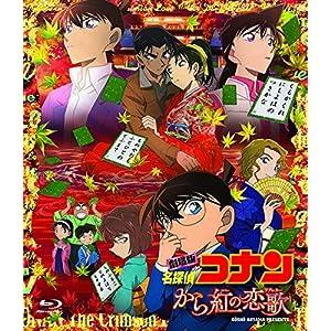 """劇場版名探偵コナン から紅の恋歌 (DVD) [通常盤]"""""""