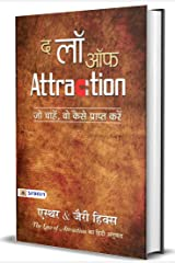 """The Law of Attraction : Hindi Translation of International Bestseller """"The Law of Attraction by Esther & Erry Hicks"""" (Best Selling Books of All Time) (Hindi Edition) Kindle Edition"""