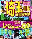 るるぶ埼玉 川越 鉄道博物館'12