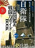 自衛隊 兵器図鑑&戦闘力 ガイドBOOK (マイウェイムック)