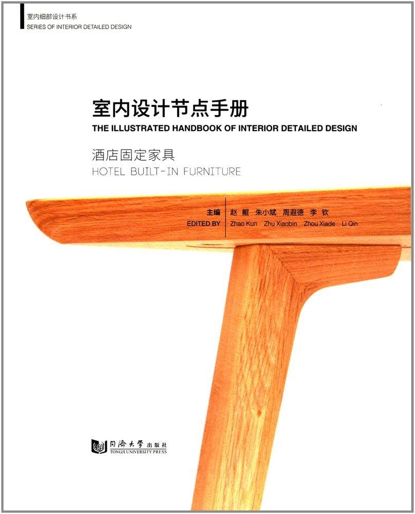 室内设计节点手册:酒店固定家具