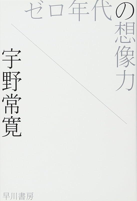 木エイズメンターゼロ年代の想像力 (ハヤカワ文庫 JA ウ 3-1)